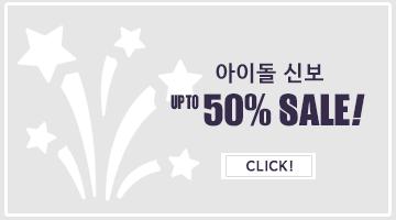아이돌 신보 50% Sale!
