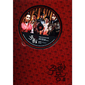 O.S.T / 주몽 Part 2 : Memories of Love (2CD/하드북/미개봉)