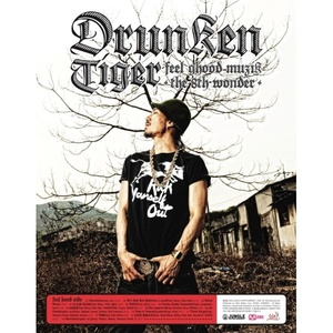 [중고] Drunken Tiger(드렁큰 타이거) / 8집 Feel gHood Muzik : The 8th Wonder (2CD/DVD케이스)