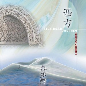 Kitaro / Silkroad - Endless Journey (미개봉CD)