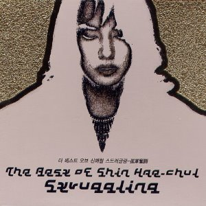 [중고CD] 신해철 / The Best Of Shin hae-Chul / Struggling (3CD+DVD Box A급)
