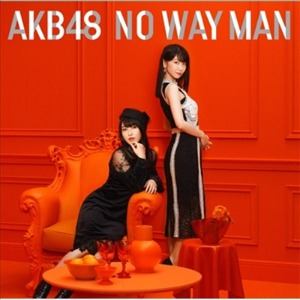 [중고CD] AKB48 / No Way Man (CD+DVD) (Type E 일본반/오비포함)