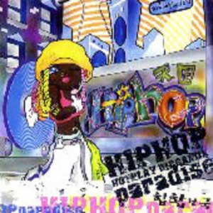 [중고CD] V.A. / 힙합천국 Hiphop Paradise (2CD)