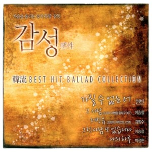 [중고CD] V.A. / 감성 (best Hit Ballad Collection/3CD 아웃케이스)